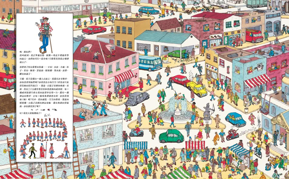 威利在哪裡?(暢銷修訂版)