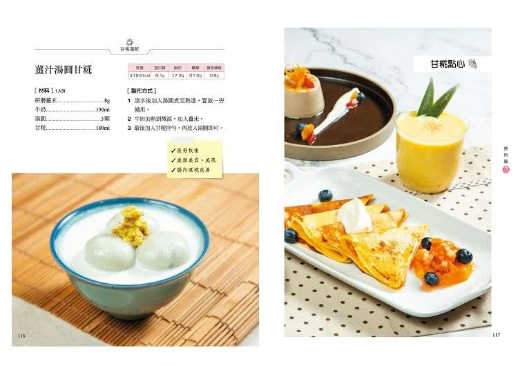 日日健康 低卡甘?:用日本傳統天然發酵米麴完全取代糖,輕鬆享瘦美味新生活