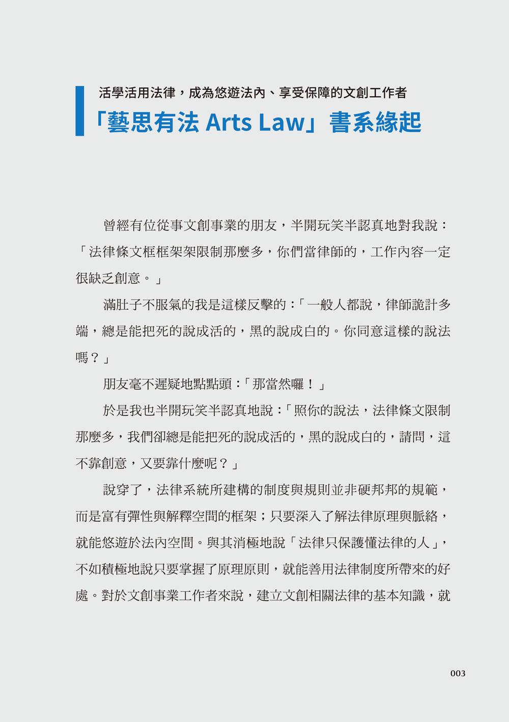 當文創遇上法律:智慧財產的運用