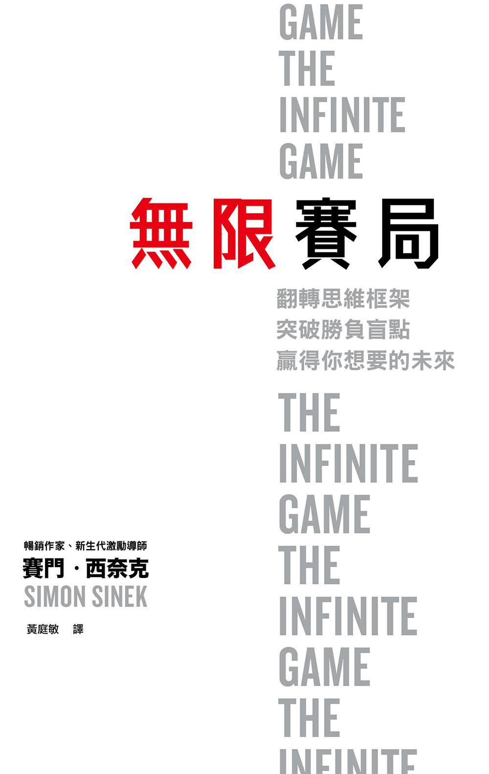無限賽局:翻轉思維框架 突破勝負盲點 贏得你想要的未來