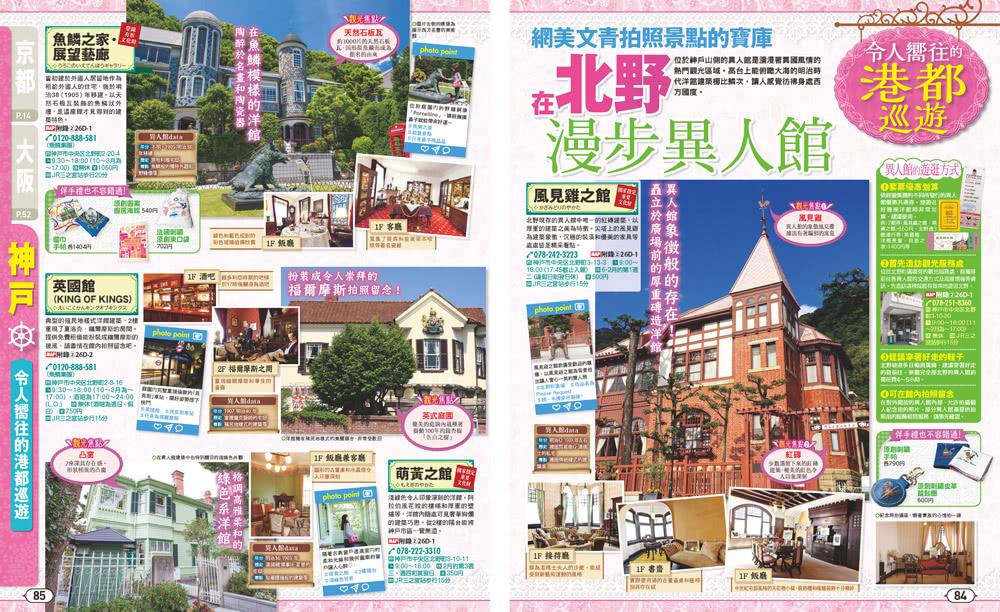 京都、大阪、神戶(修訂二版):MM哈日情報誌系列31
