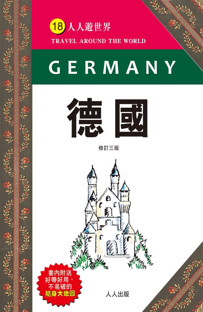 德國(修訂三版):人人遊世界(18)