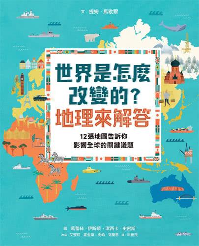 世界是怎麼改變的?地理來解答:12張地圖告訴你影響全球的關鍵議題