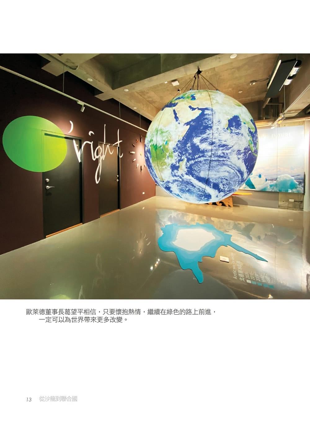 從沙龍到聯合國:歐萊德創辦人葛望平的綠色模式