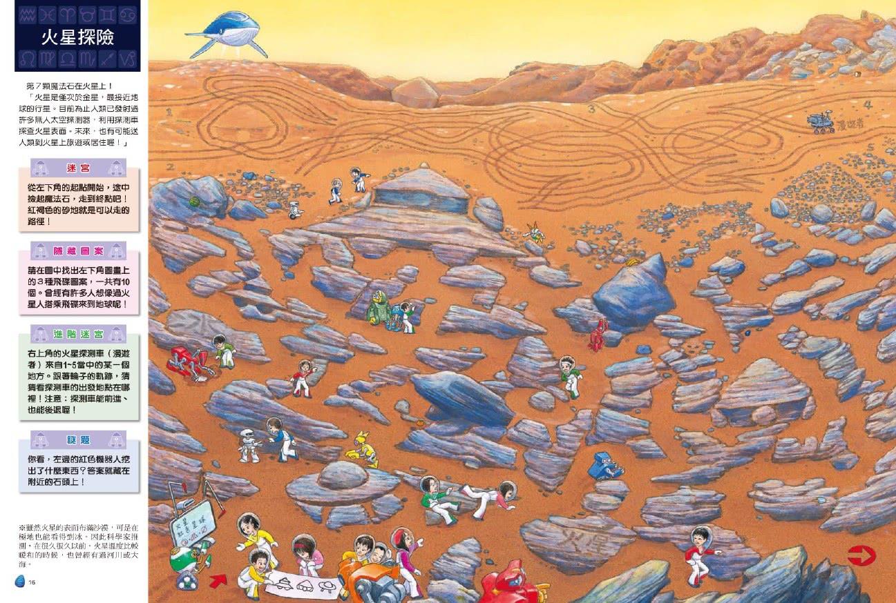 知識大迷宮起步走套書(共3冊):玩出觀察力、專注力、思考力