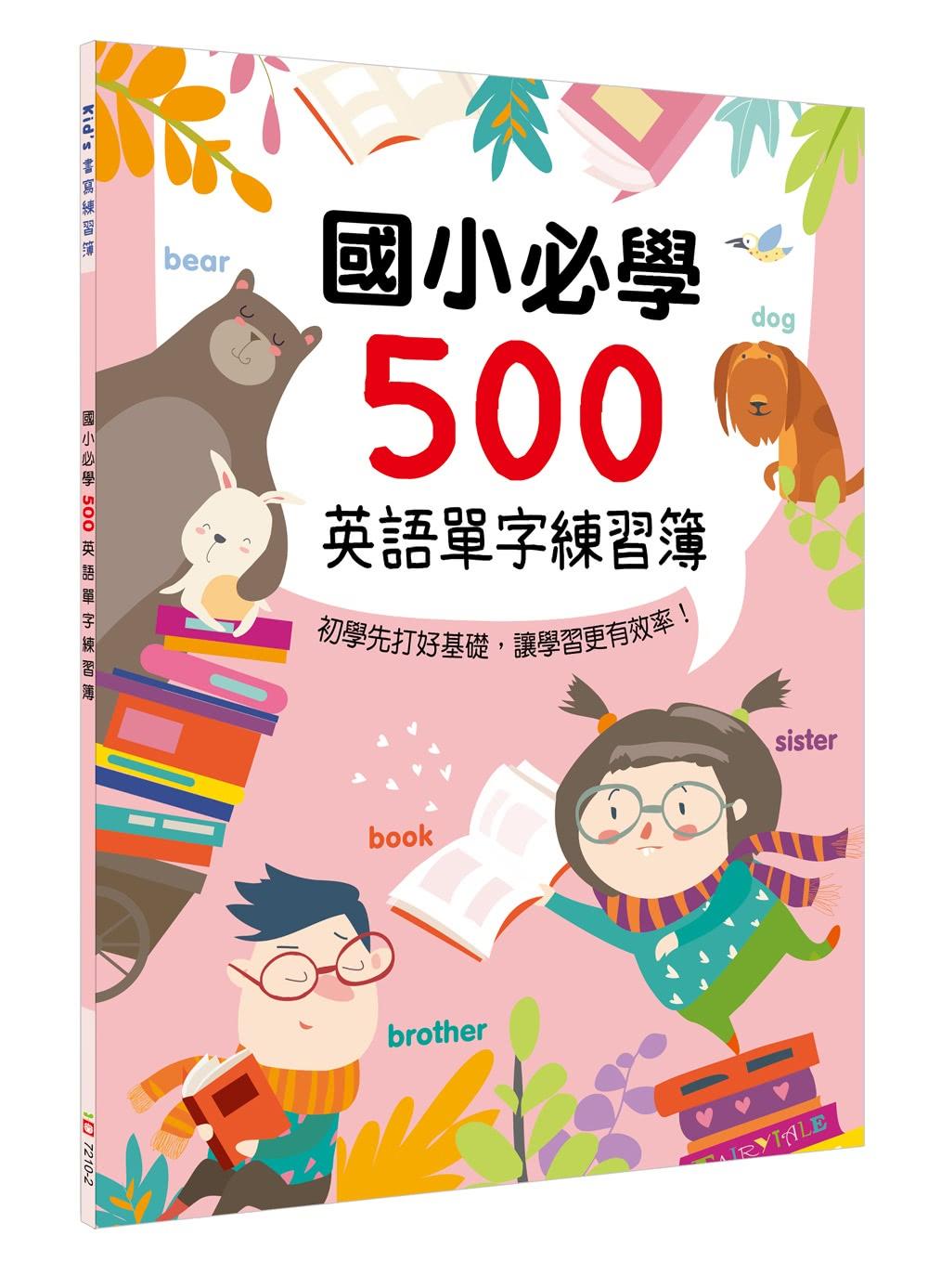 Kid's書寫練習簿:國小必學500英語單字練習簿