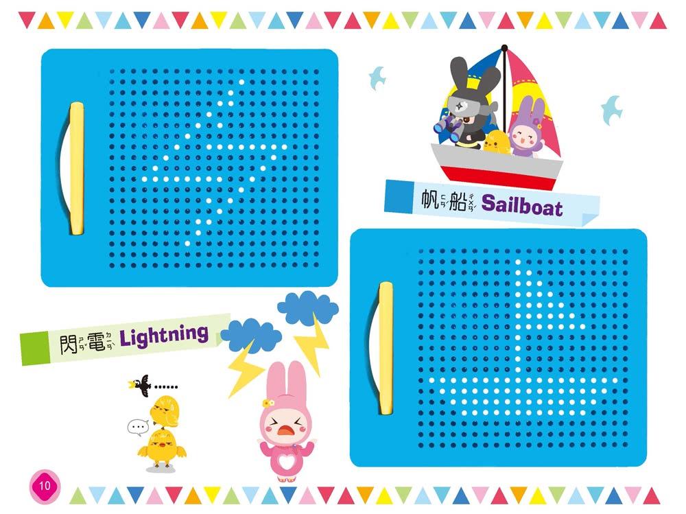 點連點磁力珠畫板:眼腦手並用 380顆創意款