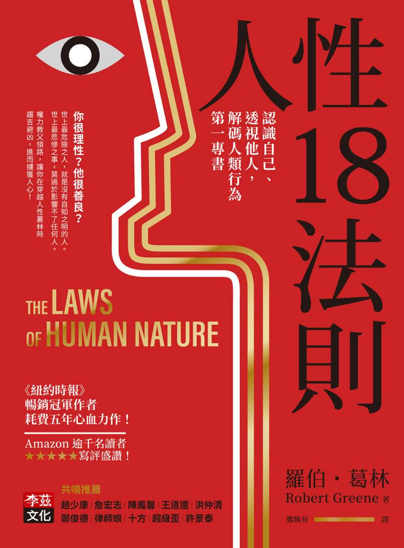 人性18法則:認識自己、透視他人 解碼人類行為第一專書
