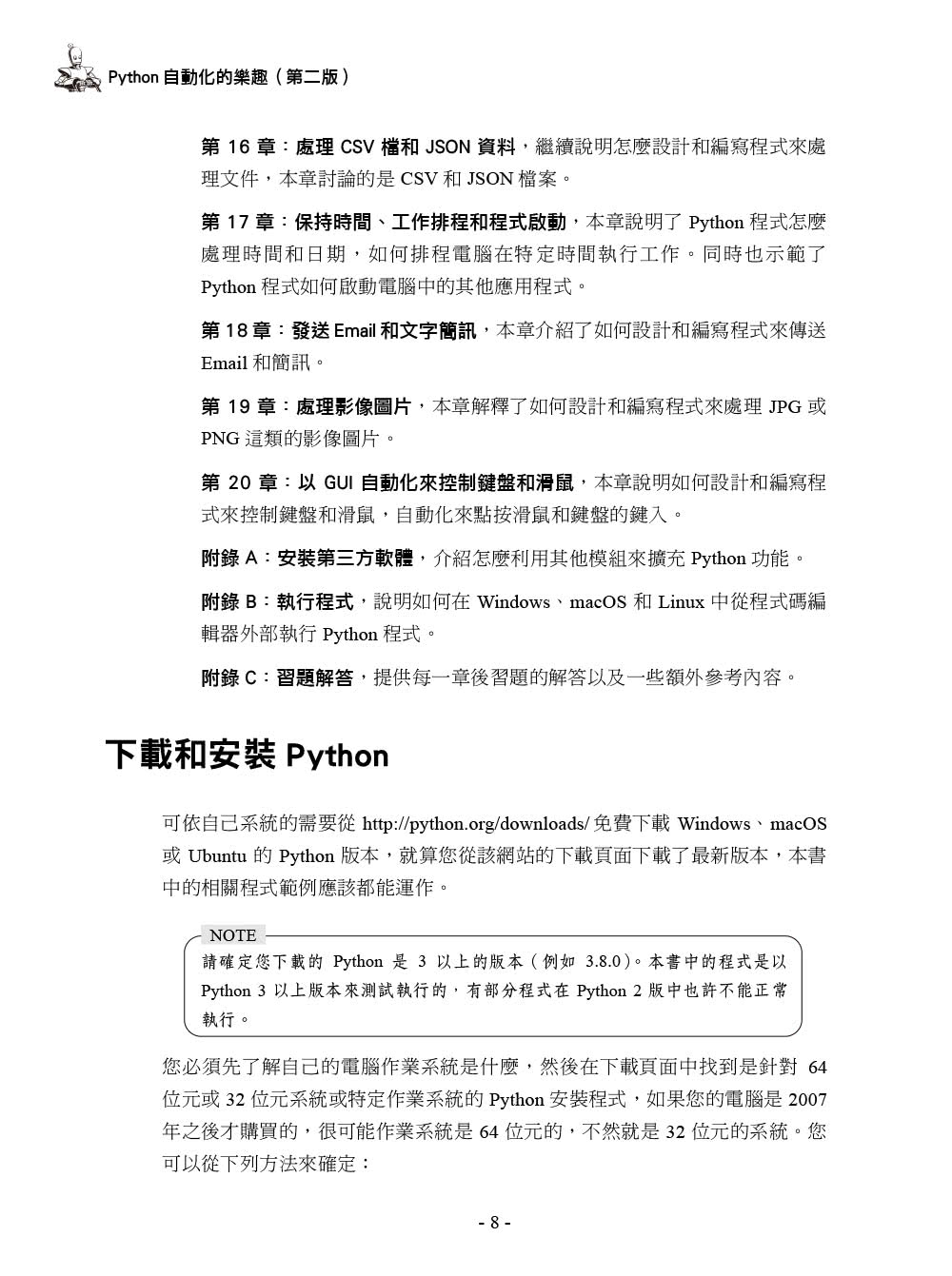 Python 自動化的樂趣|搞定重複瑣碎&單調無聊的工作 第二版