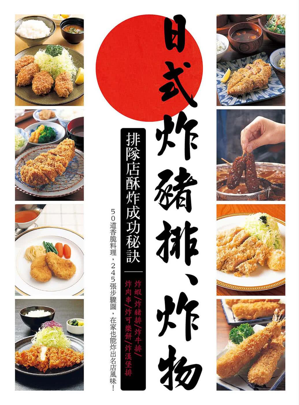 日式炸豬排&炸物