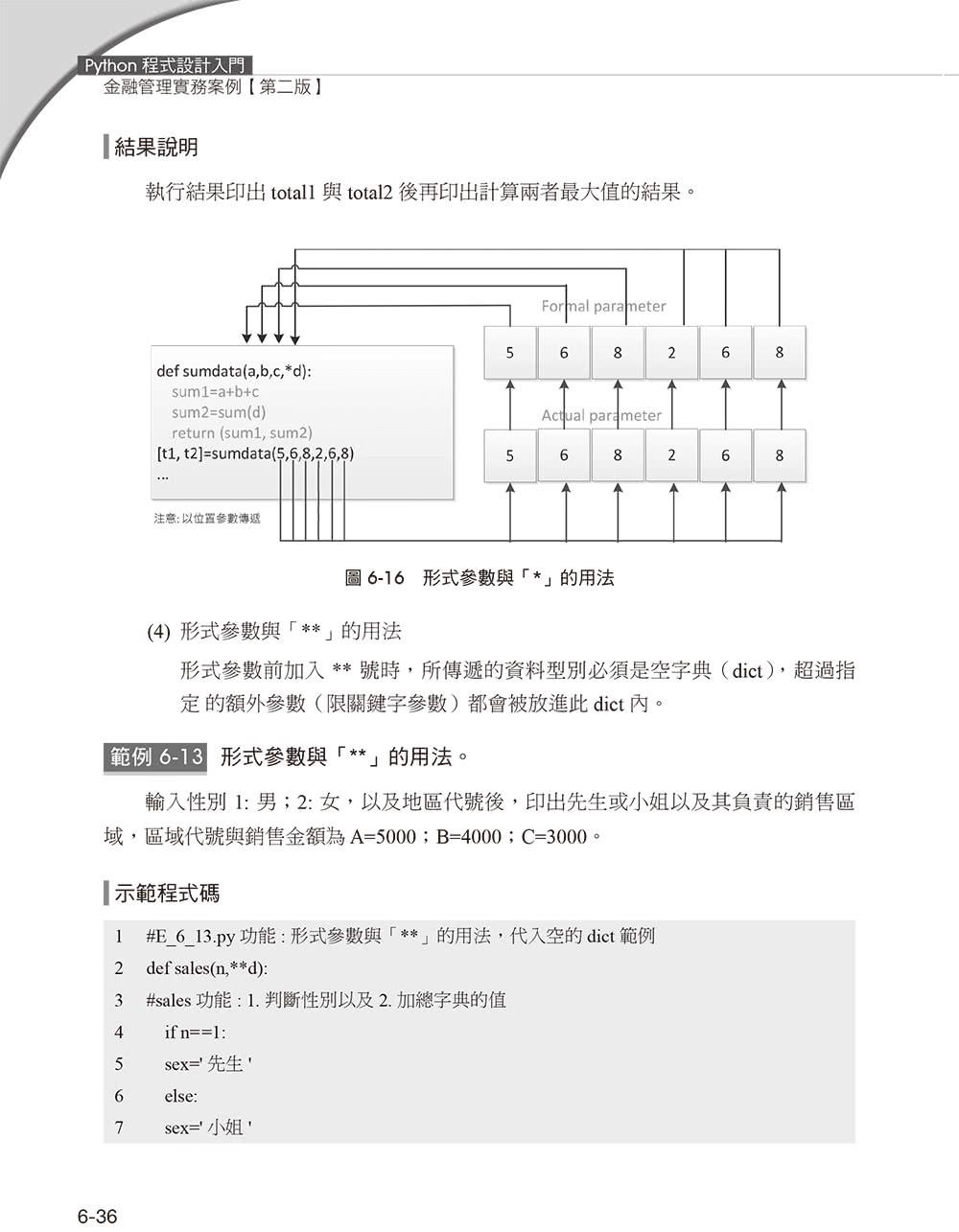 Python程式設計入門:金融商管實務案例 (第二版)