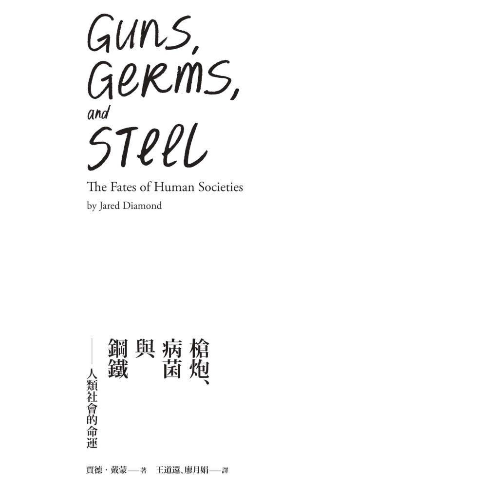 槍炮、病菌與鋼鐵――人類社會的命運•25週年暢銷紀念版