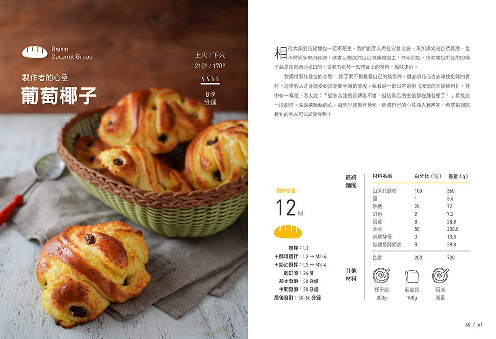 安德尼斯烘焙坊的祕密:每日完售!吳克己的烘焙關鍵技法 在家重現店內的40款秒殺麵包