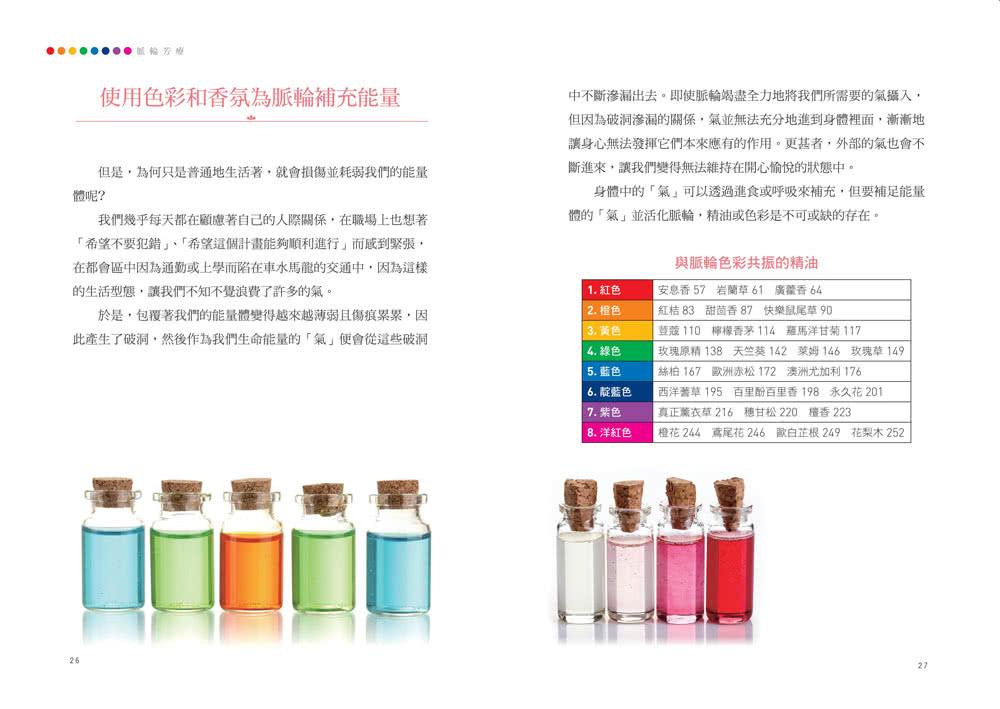 提高心靈療癒力的脈輪芳療:用8種顏色×26支精油 化解焦慮、不安、高敏的人生 綻放真實自在的自己