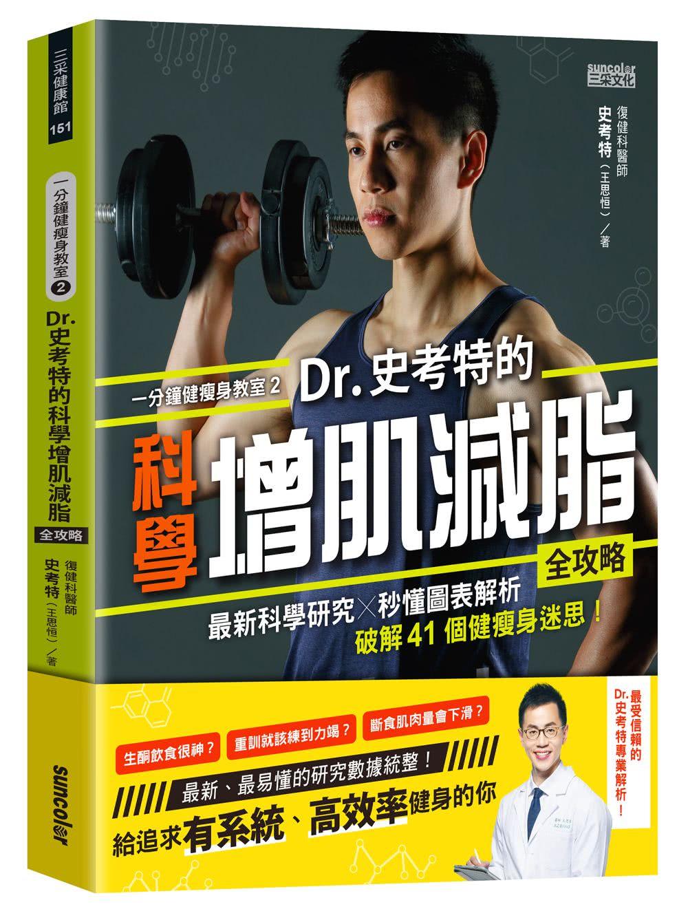 一分鐘健瘦身教室(2)Dr.史考特的科學增肌減脂全攻略:最新科學研究╳秒懂圖表解析 破解41個健瘦身迷思!
