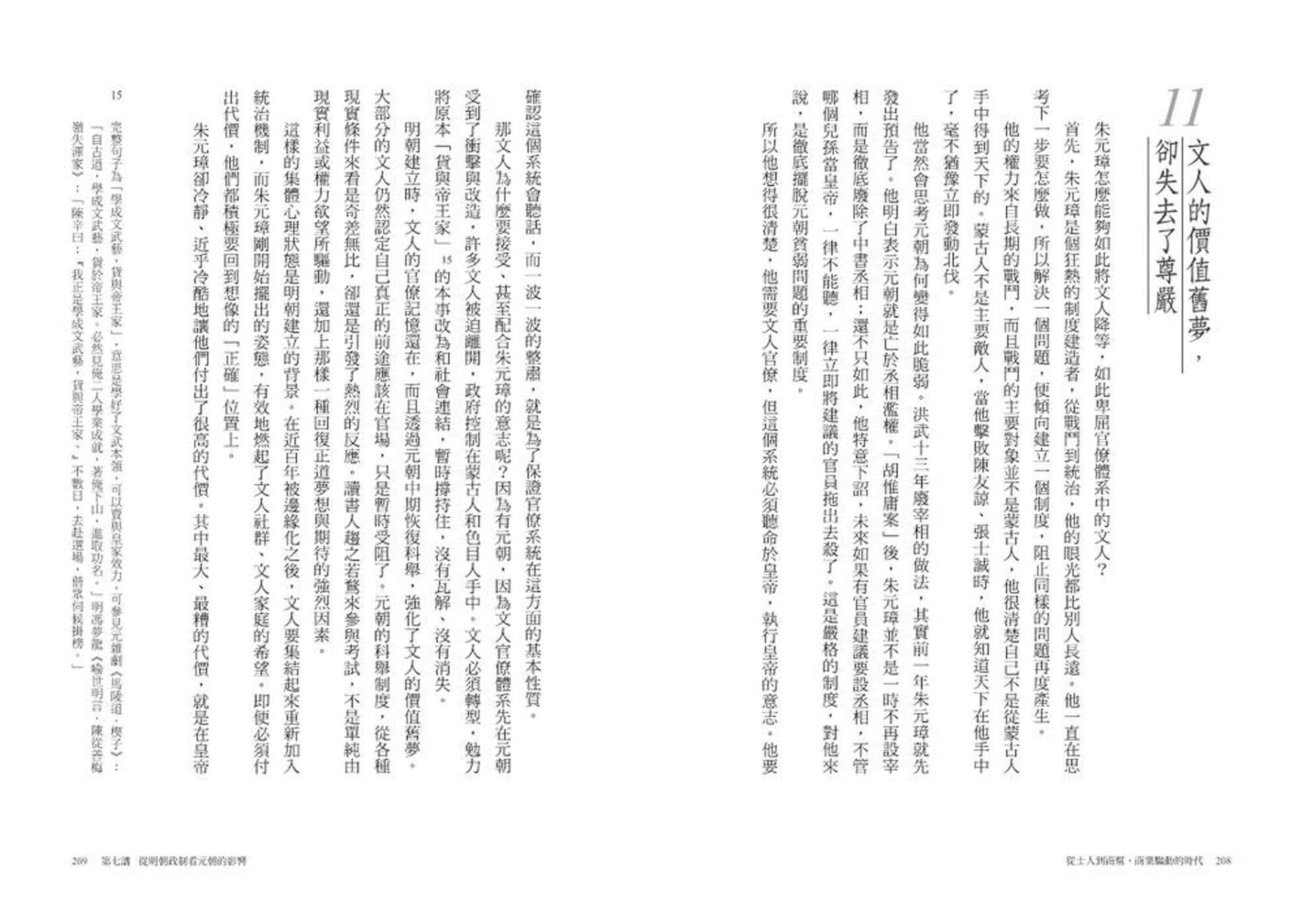 不一樣的中國史10:從士人到商幫,商業驅動的時代――元、明