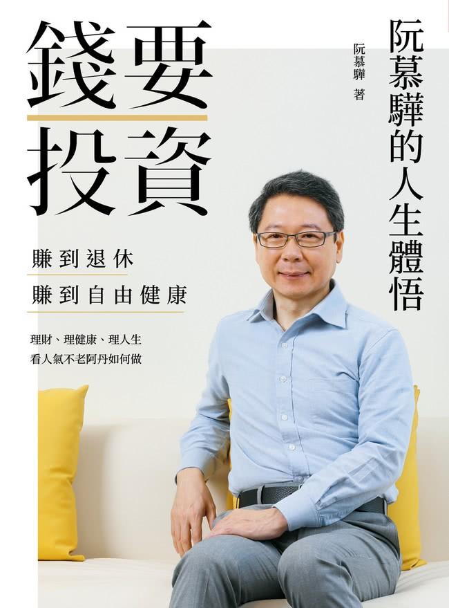 錢要投資 賺到退休 賺到自由健康:阮慕驊的人生體悟