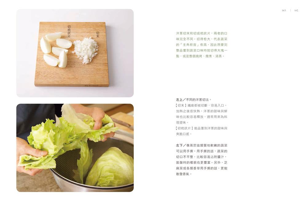 料理研究家的廚房小事百科:從採買備料、食材保存、調理方法到廚具布置 讓做菜成為自在又療癒的事