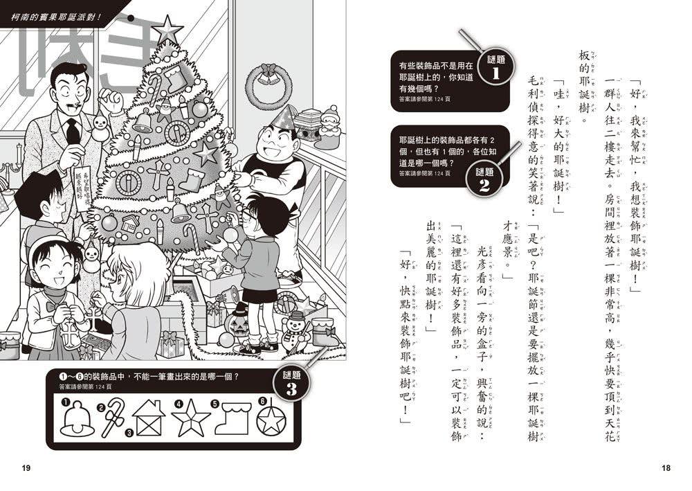 名偵探柯南晨讀10分鐘推理課套書(1~3冊)-注音版