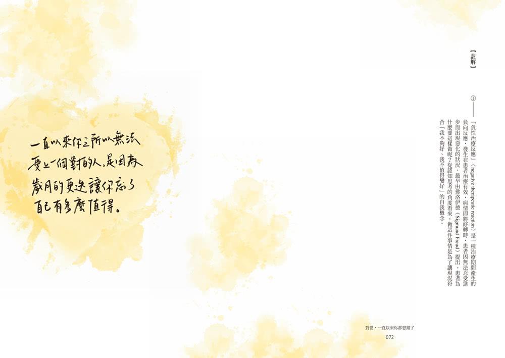 【海苔熊限量親簽】對愛 一直以來你都想錯了:學會愛自己 也能安然去愛的24堂愛情心理學(贈手寫藏愛書票)