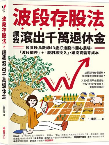 波段存股法 讓我滾出千萬退休金:投資晚鳥教師43歲打造股市開心農場 「波段價差」+「股利再投入」