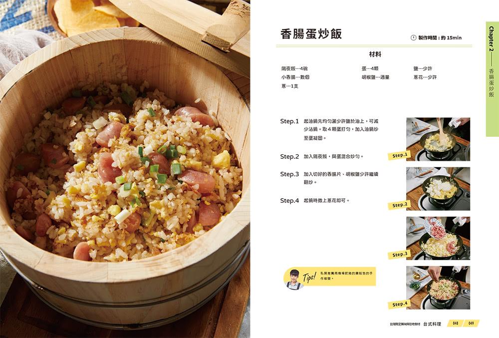 【親簽贈品版】沒事 就做菜吧:張庭瑚家常做的星級宅料理