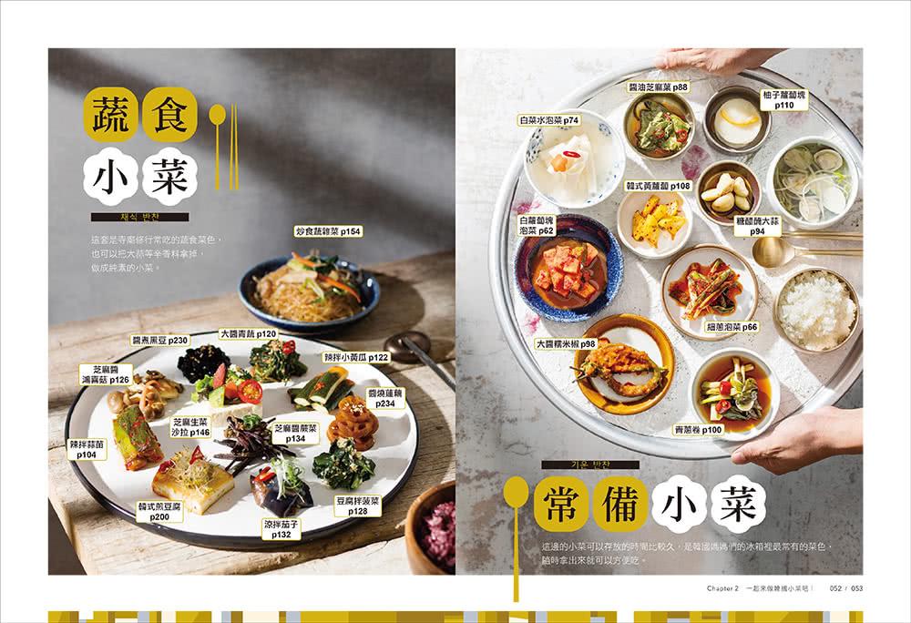 正韓小菜:五星韓廚的道地韓國小菜!從開胃泡菜到麻藥雞蛋,65道零失敗偷飯料理