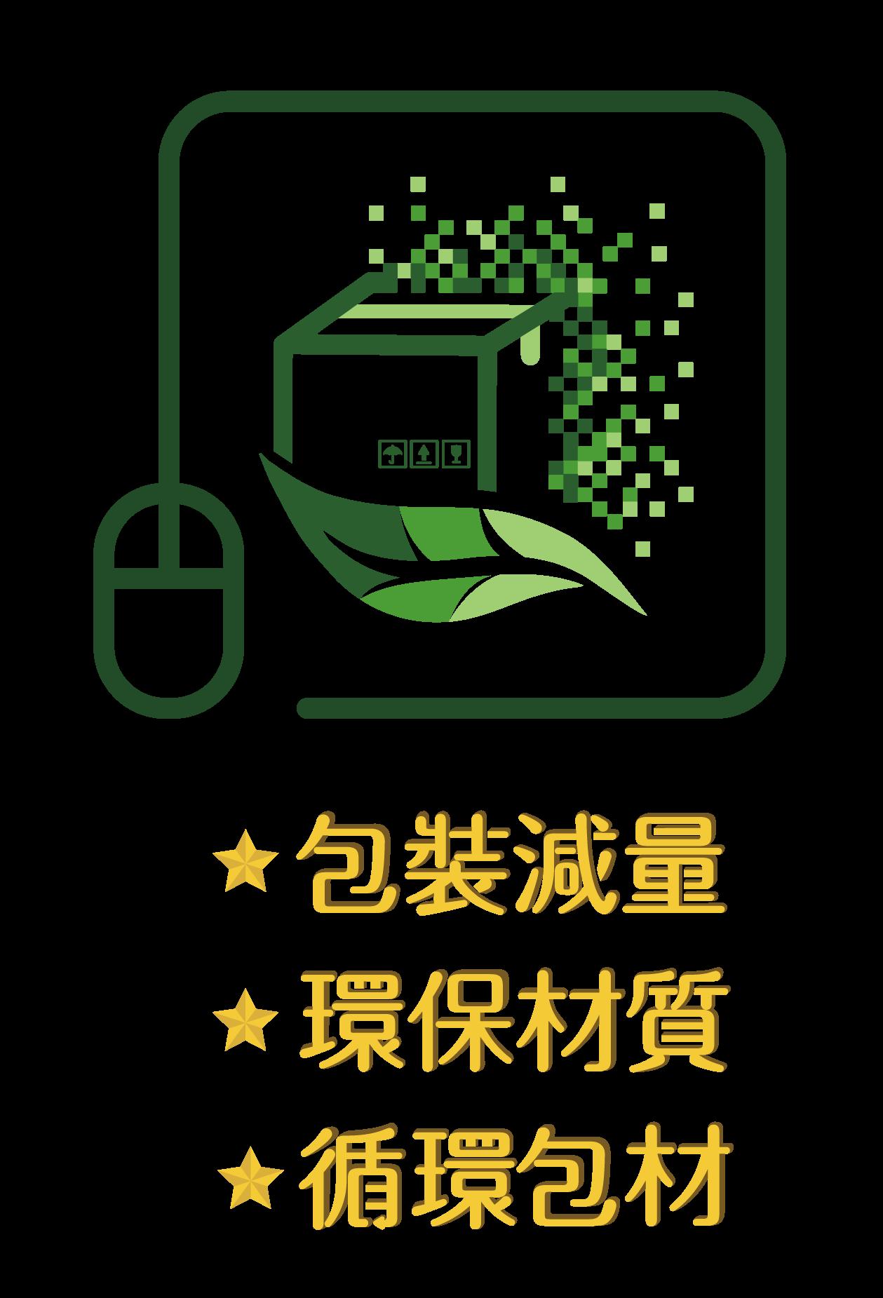 環保署包裝減量標章