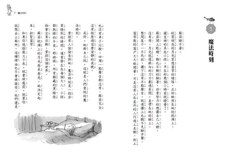 吹夢巨人(羅德達爾百年誕辰紀念版)-注音版