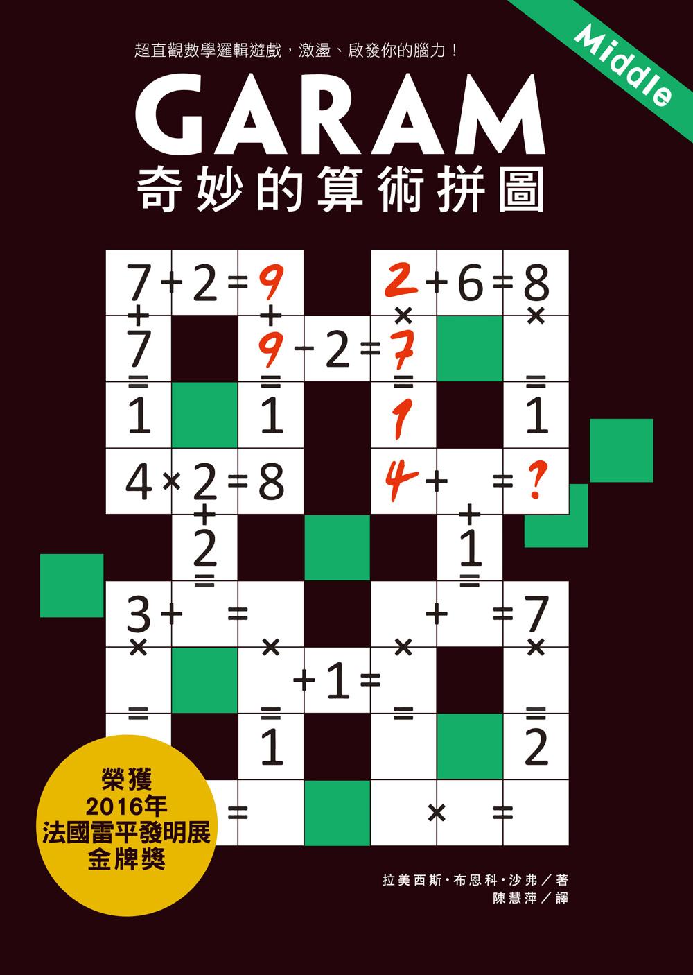 Garam 奇妙的算術拼圖