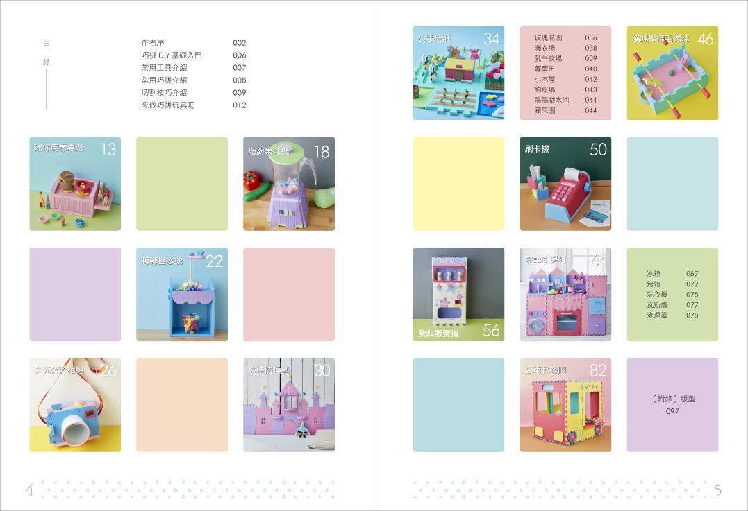 CC媽咪的巧拼玩具遊樂園:孩子們最愛玩的相機、果汁機、飲料販賣機、豪華廚房組、小手農莊…自己動手做!
