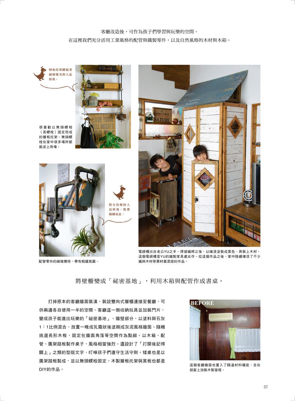 DIY+GREEN自宅改造綠色家居