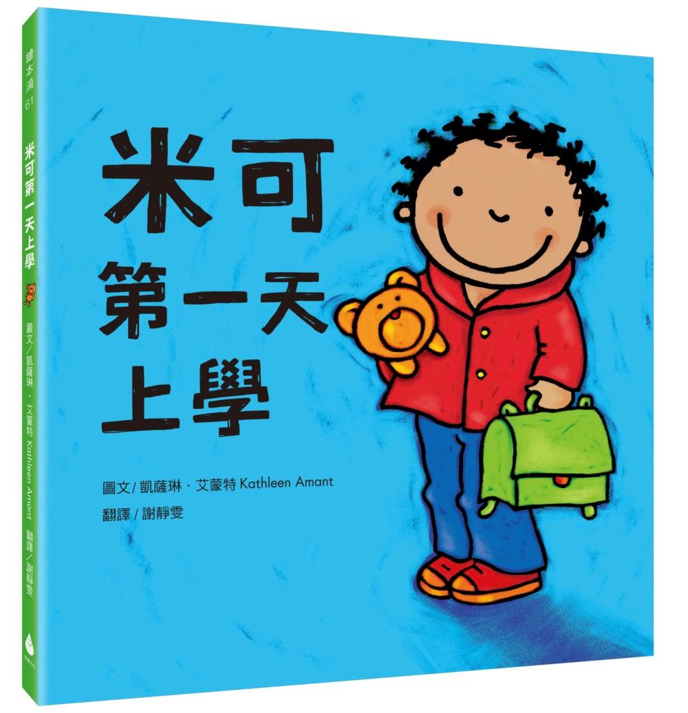 米可長大了系列套書(米可第一天上學 + 米可要當哥哥了+米可會用小馬桶)
