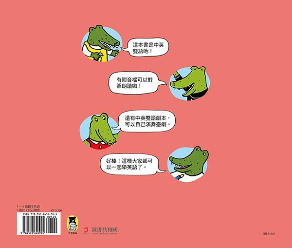 小鱷魚家族:多多和神奇泡泡糖(中英雙語繪本+雙語朗讀音檔+雙語情境互動劇場)