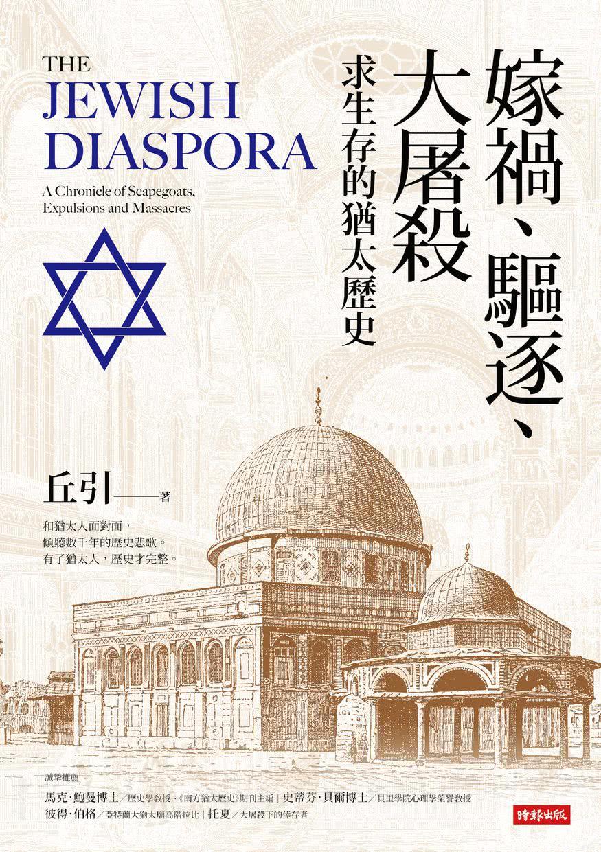 嫁禍、驅逐、大屠殺:求生存的猶太歷史