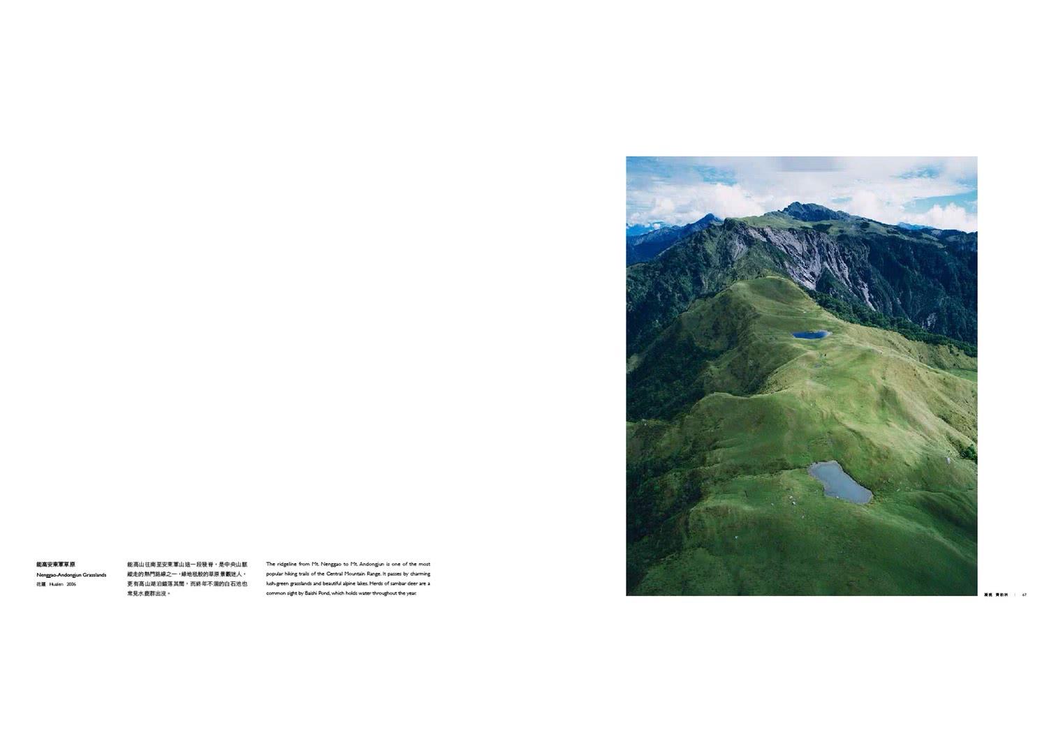 凝視  齊柏林:台灣的四維空間