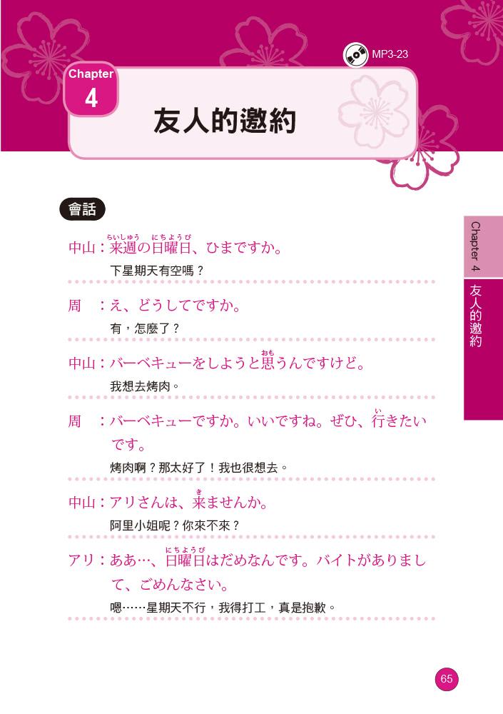 最新!日本人天天說生活日語 一口氣學會日語(附MP3)
