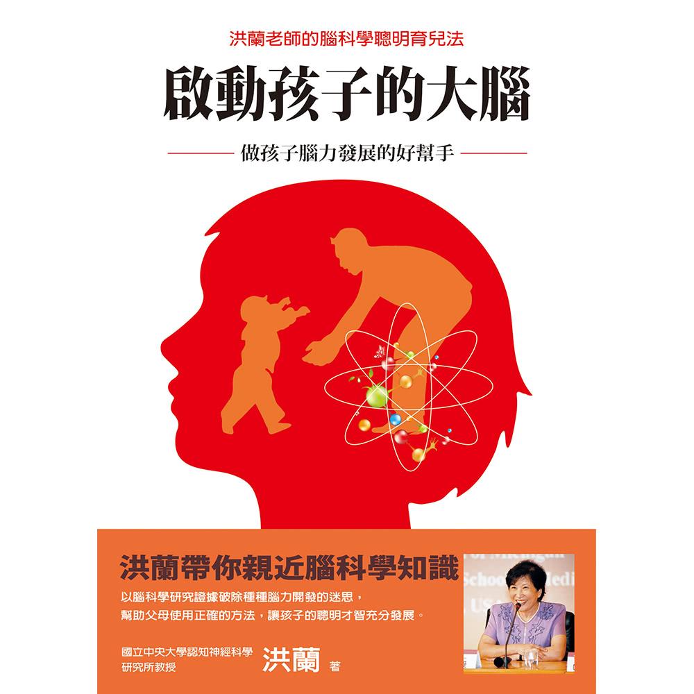 啟動孩子的大腦:做孩子腦力發展的好幫手