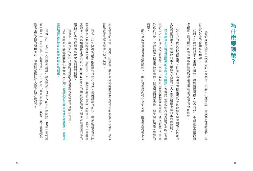 日本名醫最強減醣金字塔:最神效限醣瘦身法,越吃越健康新觀念