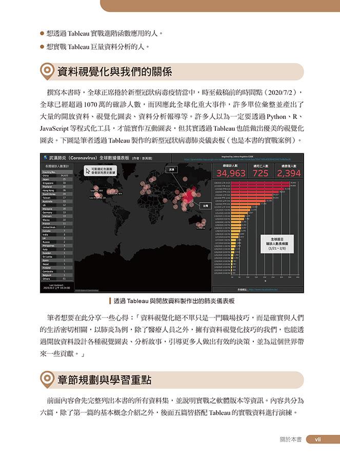 大數據時代超吸睛視覺化工具與技術:Tableau資料分析師進階高手養成實戰經典