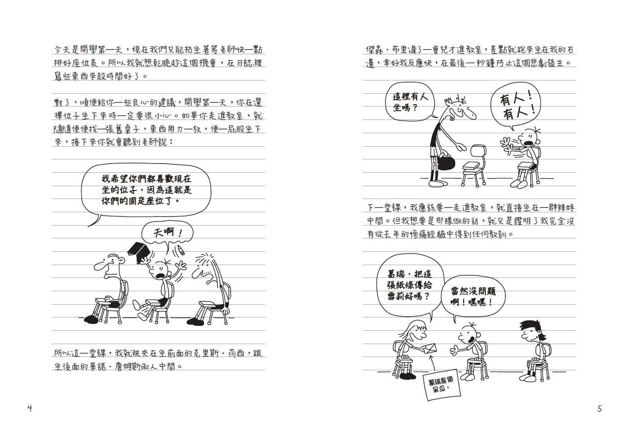 葛瑞的囧日記1(歡樂嘗鮮價268元限量發行):中學慘兮兮