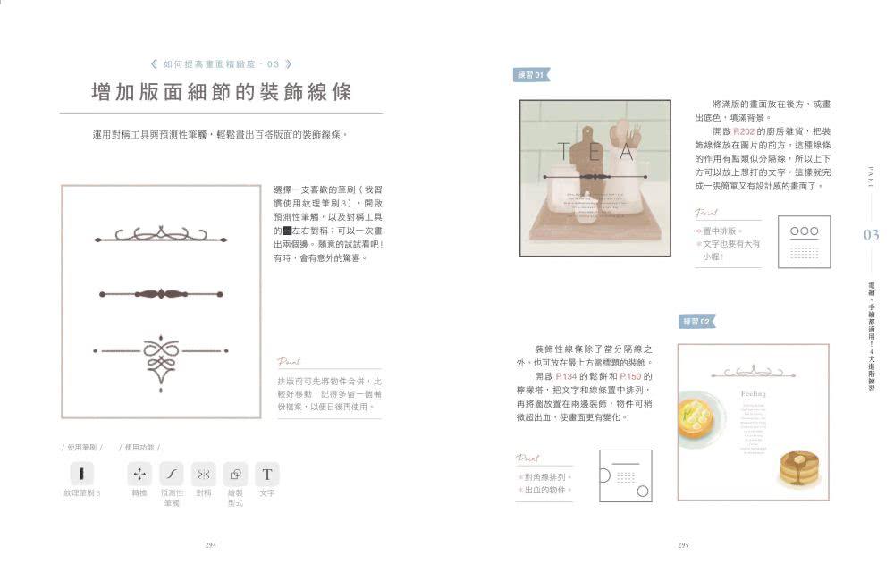 療癒風超手感電繪:只要一支手機,就能隨心所欲的自由創作