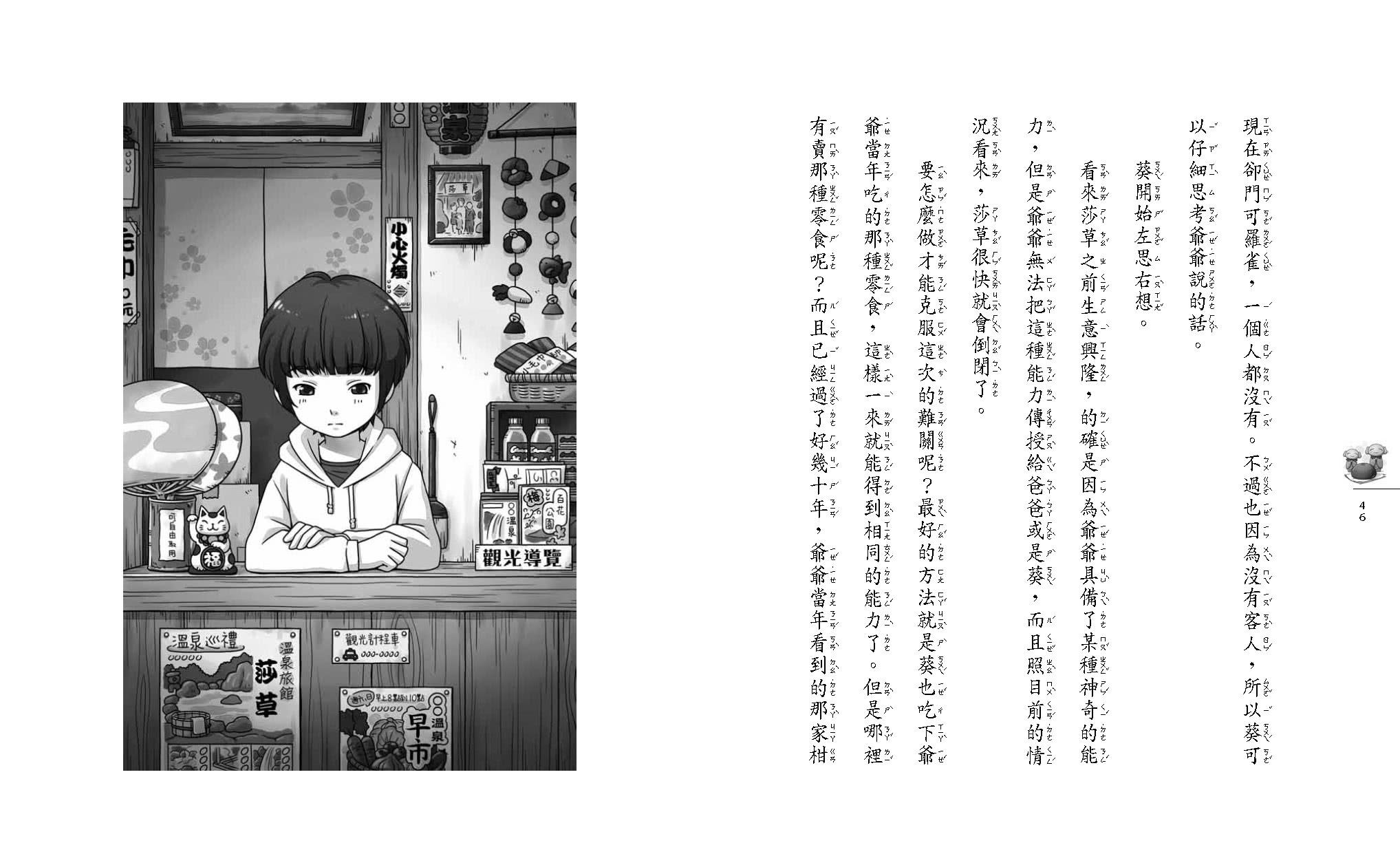 神奇柑仔店9:消除痠痛地藏饅頭-注音版