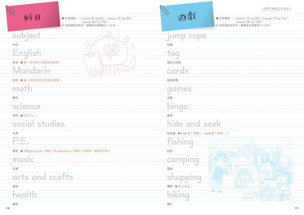 看漫畫學小學英語:自學&預習&複習,扎根英語基礎實力!(附專業錄製全英語QR Code音檔+單字拼寫認字練習